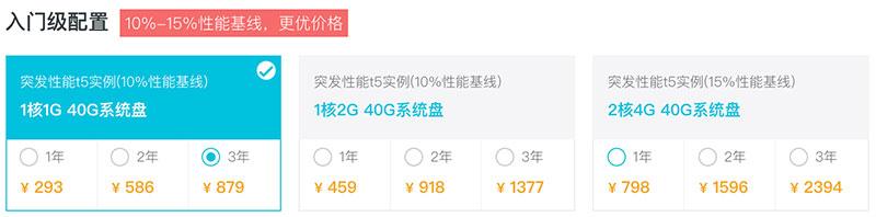 微擎云服务器选阿里云ECS云服务器最低293元一年