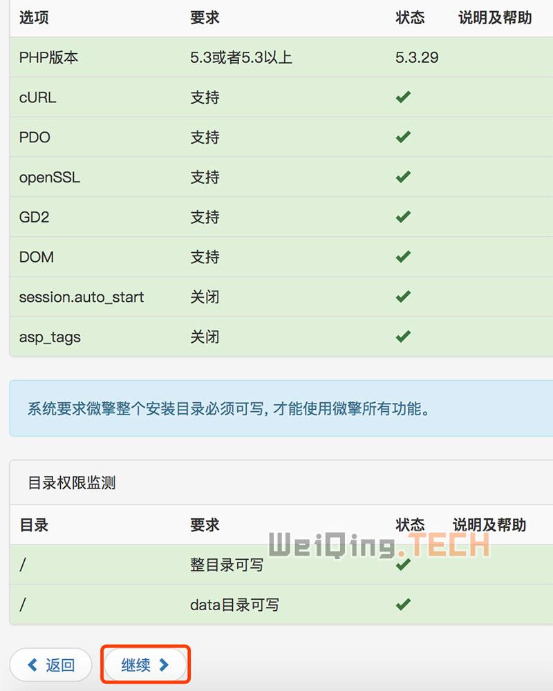 虚拟主机安装微擎教程(图)